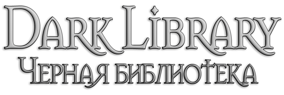 darklibrary.ru