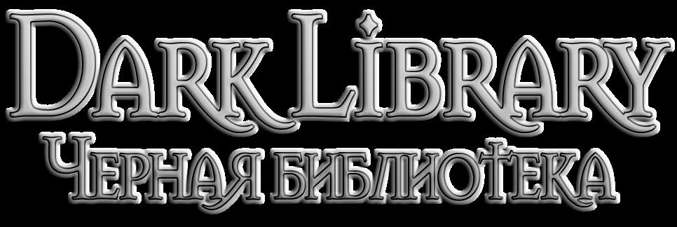 darklibrary.ru