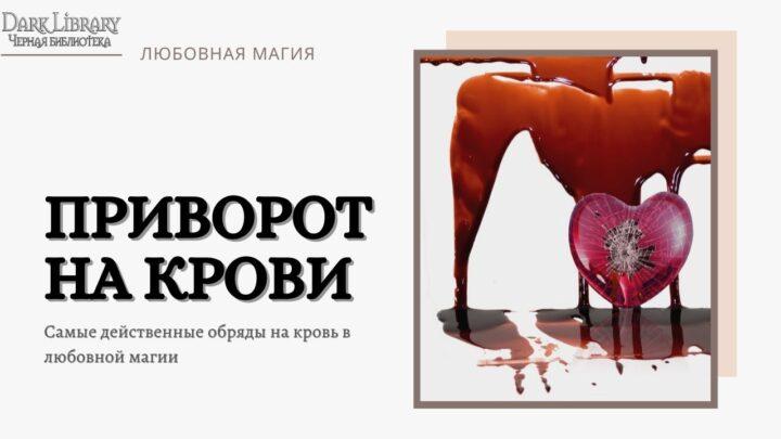 Как приворожить на кровь — лучшие способы