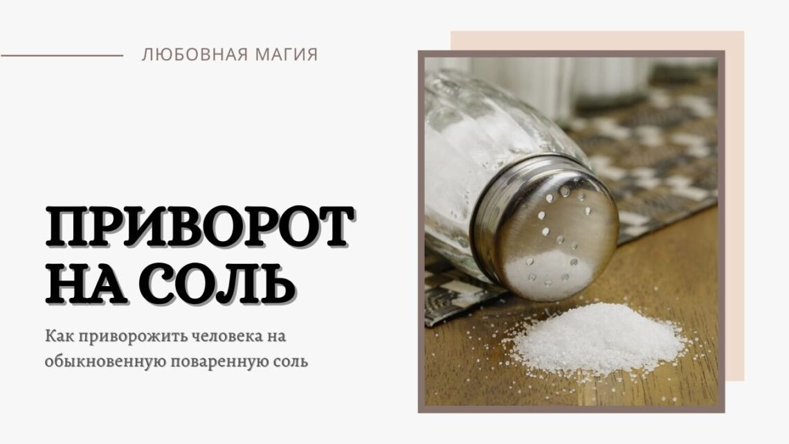 Как проще всего приворожить на соль