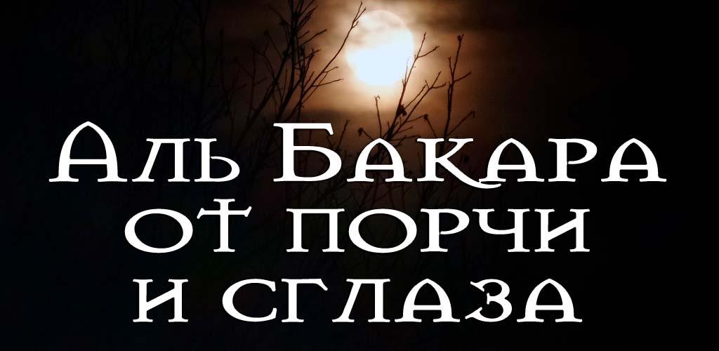 Аль Бакара от порчи и сглаза
