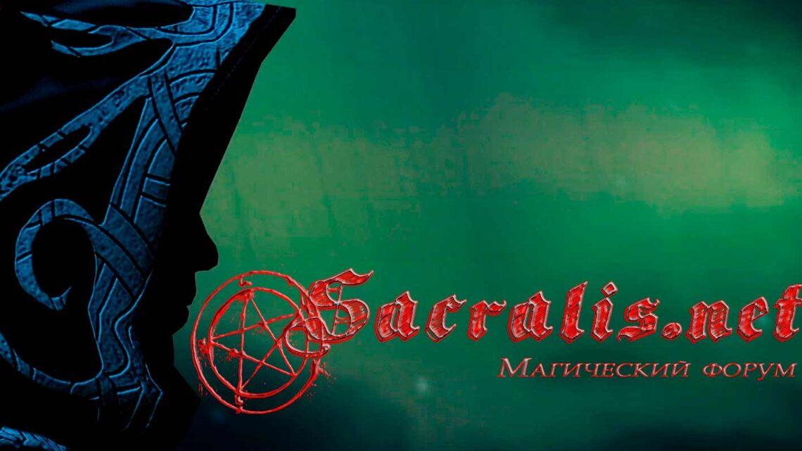 Магический форум Sacralis.net