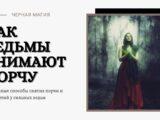 Как ведьмы снимают порчу фото