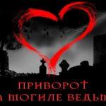 Приворот на могиле Ведьмы - сильнейший любовный обряд