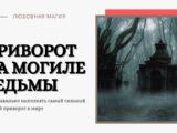 Приворот на могиле Ведьмы — сильнейший любовный обряд