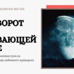 Делаем сильный приворот мужчины при помощи убывающей луны