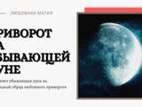 Приворот на убывающей луне фото
