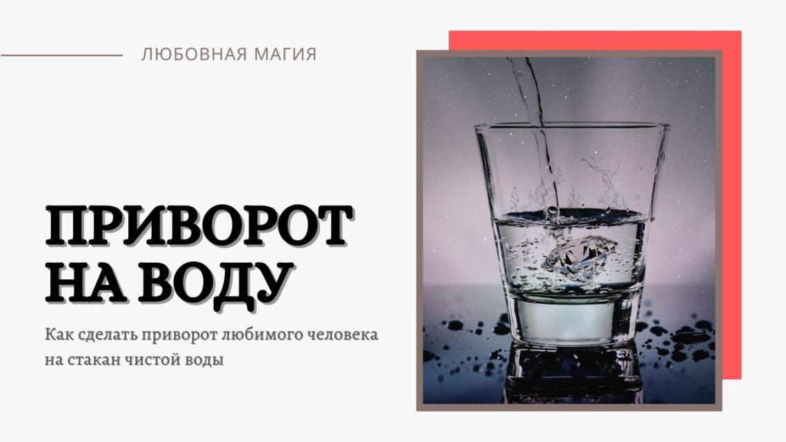 Как сделать приворот на мужчину на стакан воды