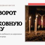 Как сделать приворот на любовь мужчины на церковные свечи
