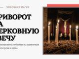 Приворот на церковные свечи фото