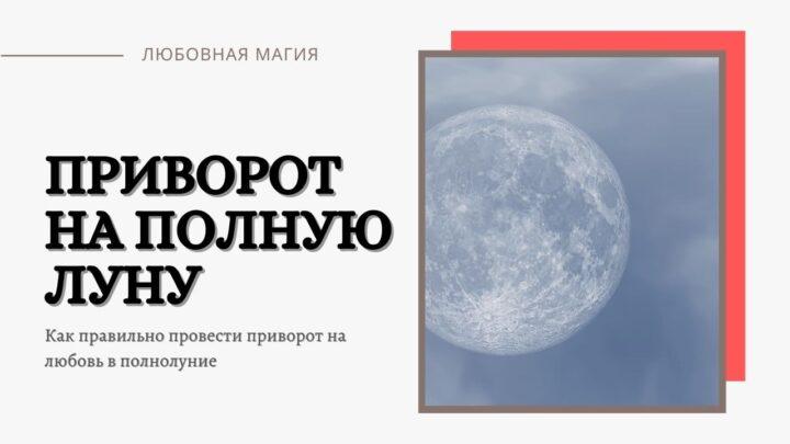 Делаем сильный приворот на любовь мужчины в полную луну