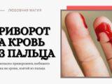Приворот на кровь из пальца фото