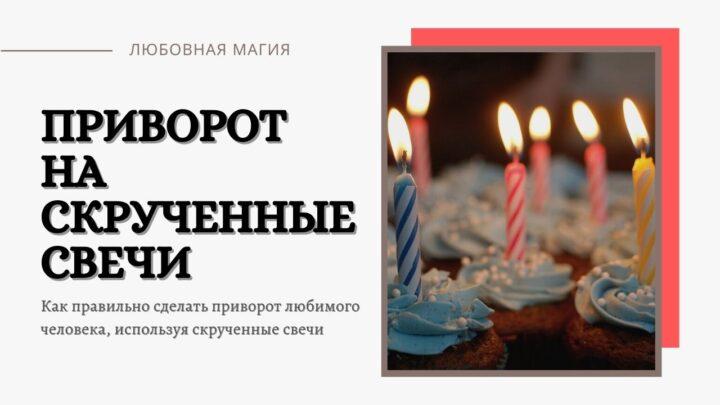 Как действует приворот мужчины на скрученных свечах