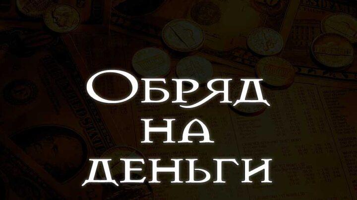 Обряд на деньги — способ стать богаче