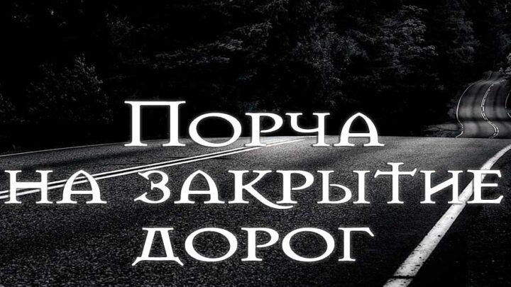 Порча на закрытие дорог