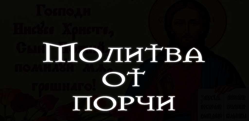Сильные православные молитвы от порчи и черного колдовства