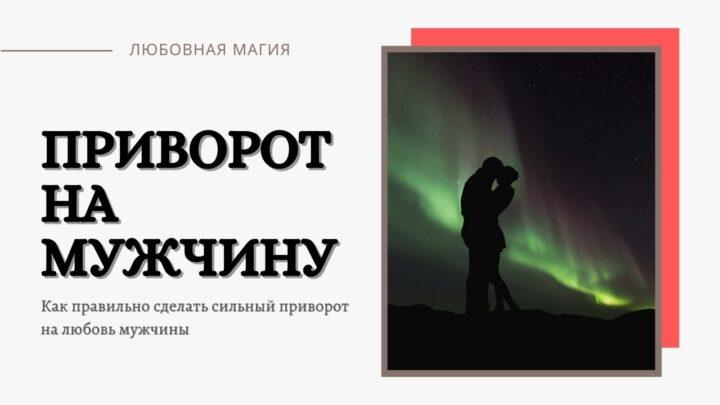 Действующий приворот на любовь мужчины — как правильно сделать