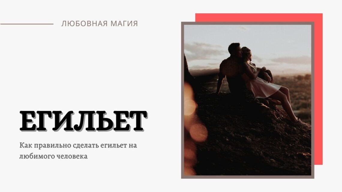 Егильет на мужчину — сильная привязка на любовь