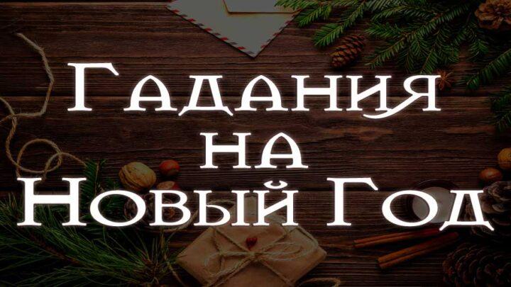 Простые и правдивые способы Новогодних гаданий на будущее