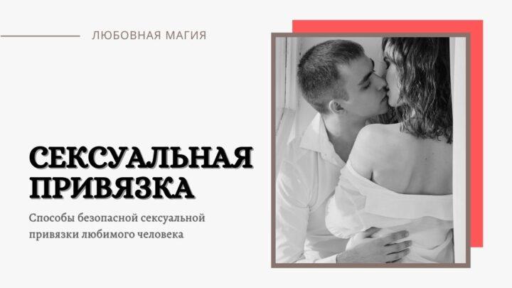 Как привязать мужчину или женщину сильной привязкой на секс
